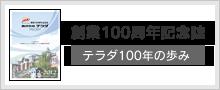 創業100周年記念誌